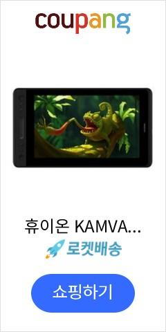 휴이온 KAMVAS PRO 12 액정타블렛, GT-116, 혼합 색상