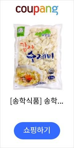 [송학식품] 송학식...