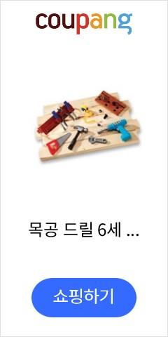 목공 드릴 6세 남아장난감 유아공구세트 유치원 영유아 지능개발