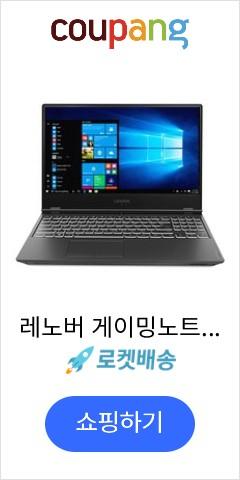 레노버 게이밍노트북 Y540-15IRH i7 2060 W10 81SX00ARKR(i7-9750H 39.62cm RTX2060), 256GB, 8GB, WIN10 Home