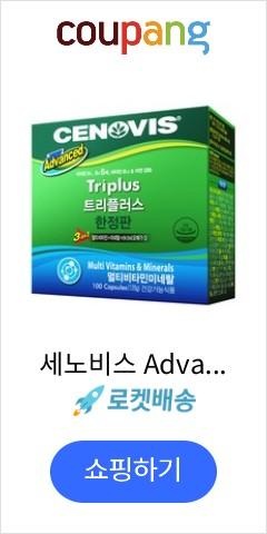 세노비스 Advanced 트리플러스 멀티비타민, 100정, 1개