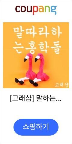 [고래샵] 말하는 홍학 인형 말따라하는 플라밍고 소리나는 장난감 특이한 웃긴