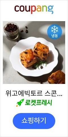 위고에빅토르 스콘 레이즌 (냉동), 95g, 3개