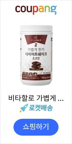 비타할로 가볍게 한끼 다이어트 쉐이크 초코맛, 750g
