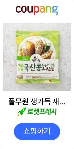 풀무원 생가득 새콤달콤 국산콩 두부로 만든 유부초밥 4인분, 330g, 1개