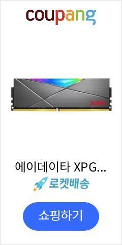 에이데이타 XPG DDR4 PC4-25600 CL16 SPECTRIX D50 RGB 램 데스크탑용 패키지 16GB