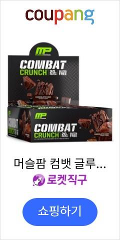 머슬팜 컴뱃 글루텐 프리 프로틴바, 12개입, 초콜릿 케이크(Chocolate Cake)