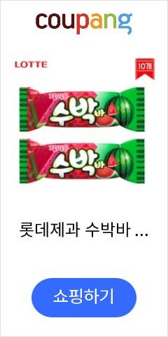 롯데제과 수박바 1...