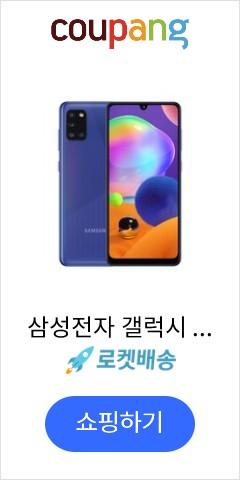 삼성전자 갤럭시 A31 자급제폰 64GB, SM-A315N, 프리즘 크러시 블루
