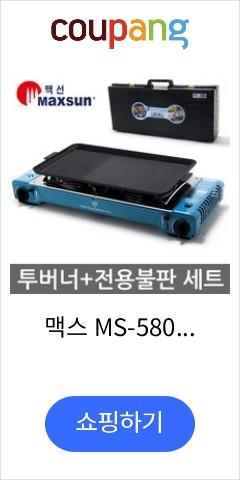 맥스 MS-5800S 투버너+전용불판 세트 트윈버너 버너 캠핑버너 투버너