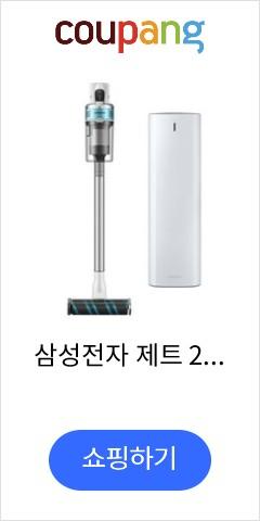 삼성전자 제트 2.0 무선 청소기 청정스테이션 패키지 150W, VS15R8547S1CW, 화이트+민트
