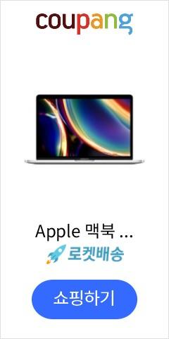 Apple 맥북 프로 13 터치바 2020년 10세대 실버 MWP72KH/A (i5-2.0GHz quad-core 맥OS), 포함, SSD 512GB, 16GB