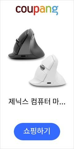 제닉스 컴퓨터 마우스 모음전 게이밍 버티컬 LED 게임용 옵티컬 유선, _, 제닉스 STORMX VM3 버티컬 블루투스 마우스 무선 화이트