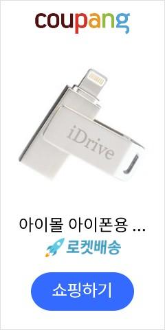 아이몰 아이폰용 이동식 OTG 젠더 B타입 외장메모리 + C PIN 커넥터 + 5 PIN 커넥터 + 벨벳 파우치, 32GB
