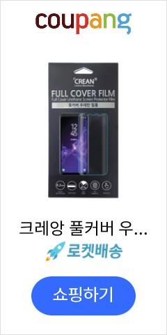 크레앙 풀커버 우레탄 휴대폰 액정보호필름 4p, 1개