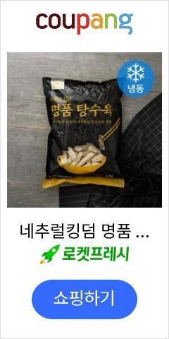 네추럴킹덤 명품 탕수육 (냉동), 1kg, 1개