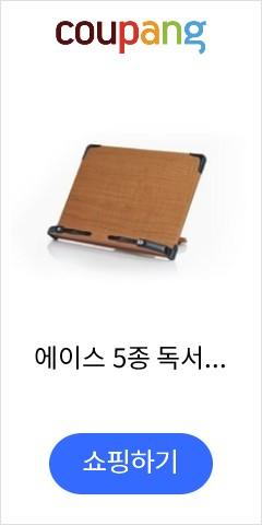 에이스 5종 독서대 시리즈, S401(350*240)