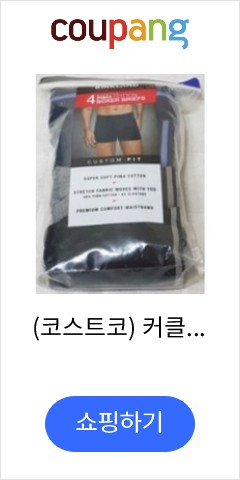 (코스트코) 커클랜드 시그니처 남성 브리프 4매 정품 팬티