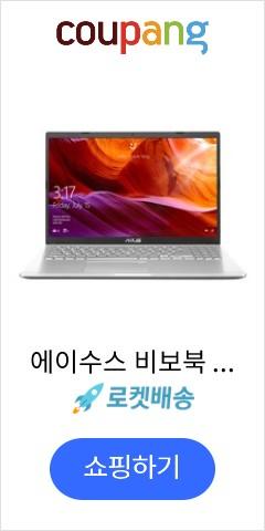 에이수스 비보북 투명 실버 X509JA-BQ245 노트북 (인텔 10세대 코어i5-1035G1 39.6cm IPS광시야각 8GB SSD 256GB WIN미포함), 미포함, NVMe 256GB