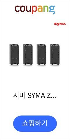 시마 SYMA Z1...