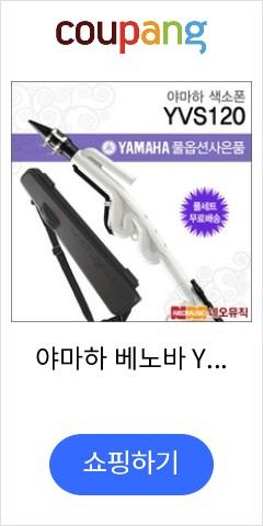 야마하 베노바 YAMAHA Venova YVS-120 / 미니 색소폰, 야마하 YVS-120