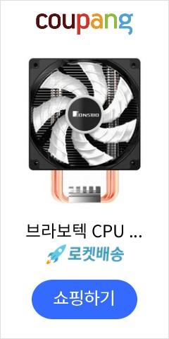 브라보텍 CPU 쿨...