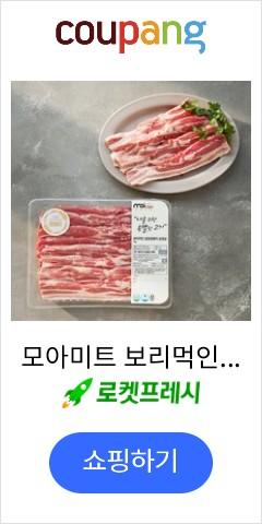 모아미트 보리먹인 암퇘지 삼겹살 구이용 (냉장), 1kg, 1개