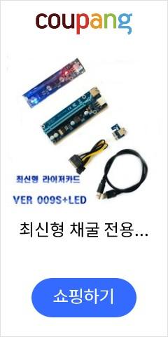 최신형 채굴 전용 009s LED PCI-E 1x to 16 라이저카드