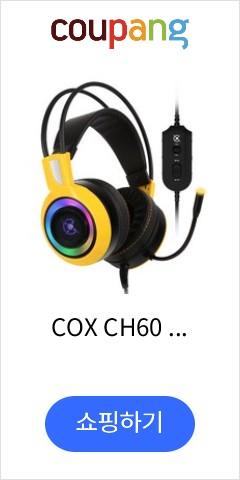 COX CH60 리얼 7.1 진동 RGB LED 게이밍 헤드셋, 옐로우