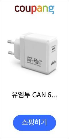유엠투 GAN 65W PPS C타입 고속 PD 충전기, 혼합색상, 1개