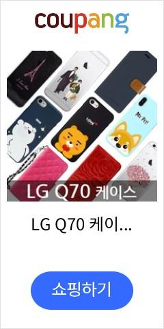 LG Q70 케이스...