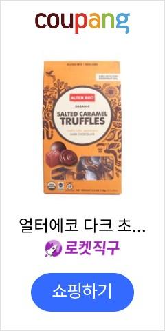 얼터에코 다크 초콜릿 솔티드 캐러멜 트러플, 120g, 1개
