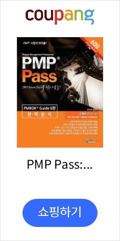 PMP Pass:PMP Exam Pass를 위한 지름길!, 피엠인사이드