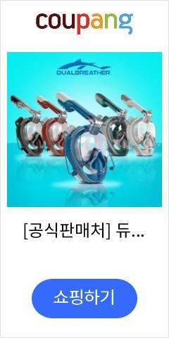 [공식판매처] 듀얼브레서 프리다이빙 스노쿨링 마스크_남궁민스노쿨링마스크, 그린