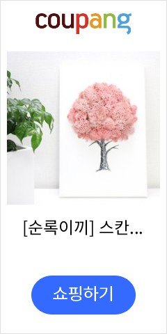[순록이끼] 스칸디아모스 트리액자_L 핑크
