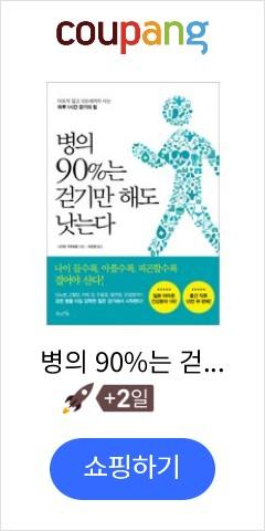 병의 90%는 걷기...