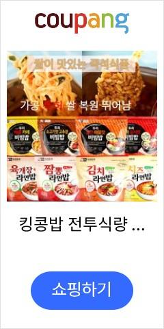 킹콩밥 전투식량 즉...