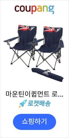 마운틴이큅먼트 로잔 와이드 캠핑체어 set, 네이비, 1세트