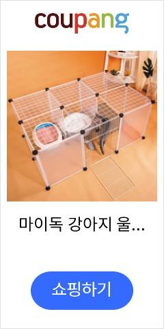 마이독 강아지 울타리 펜스 철장 애견, 4.연결고리(화이트)