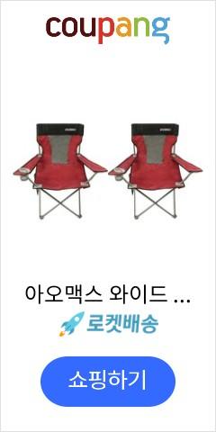 아오맥스 와이드 낚시 캠핑 의자 2p 세트, 혼합 색상, 1세트