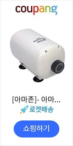 [아마존]- 아마존에어펌프 SH-A3, 1개