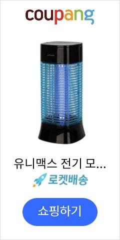 유니맥스 전기 모기 날벌레 퇴치기, UMK-10WB