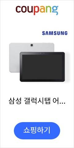 삼성 갤럭시탭 어드밴스2 [S등급] SM-T583/10.1인치/WiFi/정품박스/실버색상