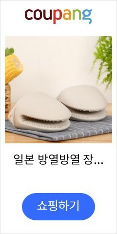 일본 방열방열 장갑 고온 오븐 장갑에 실리콘고무 세트 부엌 공구 그릇 두 개, 상세페이지 참조