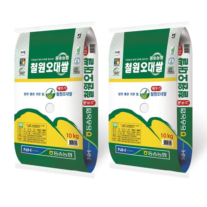 [팸쿡] 2020년산 동송농협 철원오대쌀 20kg, 상세 설명 참조