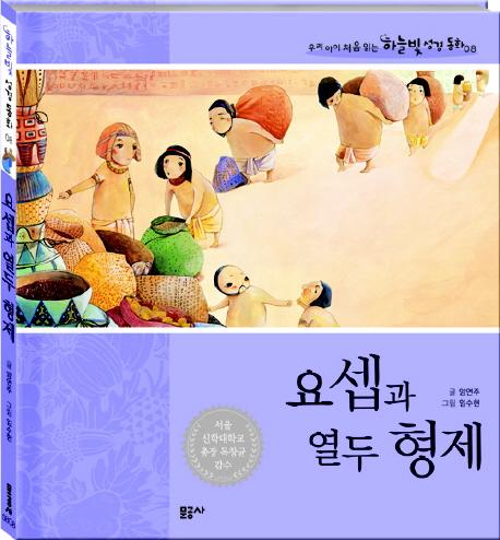 문공사 우리아이 처음 읽는 하늘빛 성경동화 시리즈 요셉과 열두형제