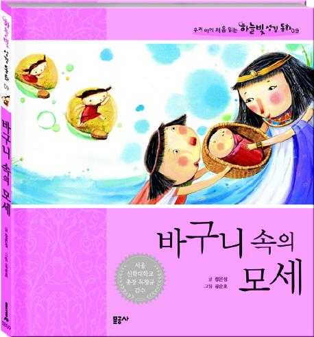 문공사 우리아이 처음 읽는 하늘빛 성경동화 시리즈 바구니 속에 모세