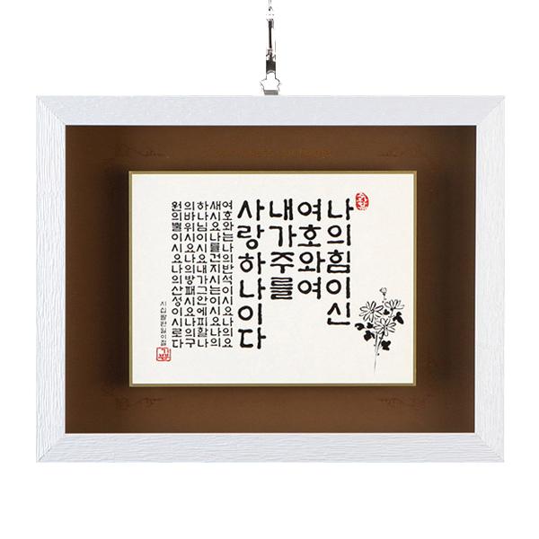 인테리어말씀액자/말씀입체액자 나의힘이신 SF17001, 1개