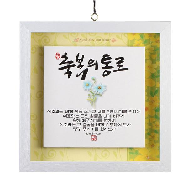 인테리어말씀액자/말씀입체 액자축복의통로/SF36003, 1개