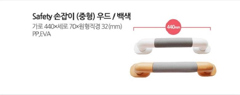 아가드 손잡이 안전용품 중형 우드, (중형) 우드